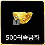 500 귀속금화