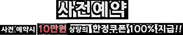 킹덤 사전예약